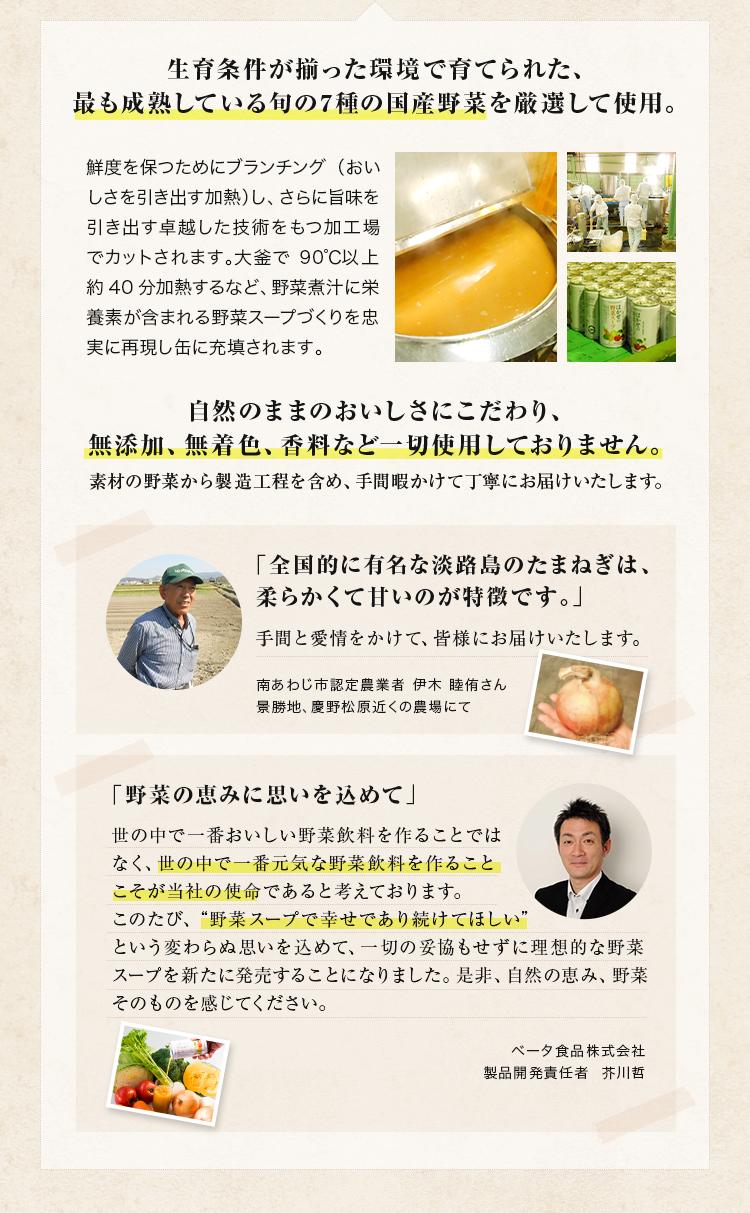生育条件が揃った環境で育てられた、最も成熟している旬の7種の国産野菜を厳選して使用。