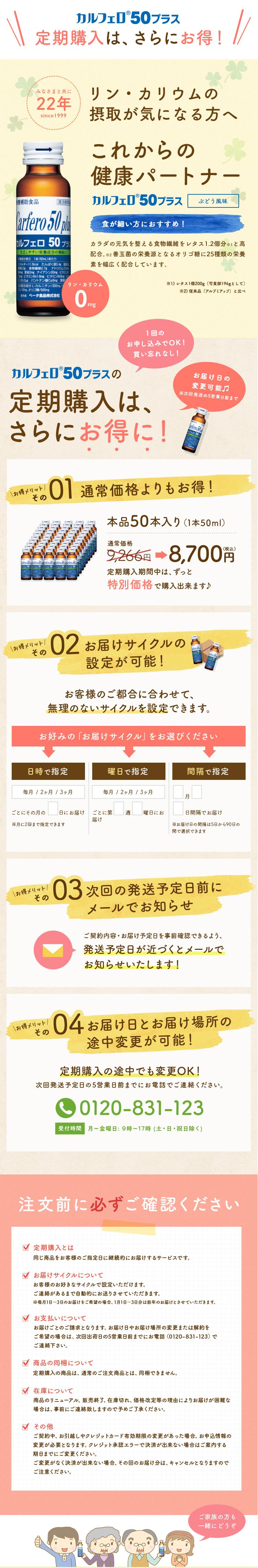 カルフェロ50 プラス 50本(定)