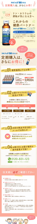 スーパー50プラス 30本(定)