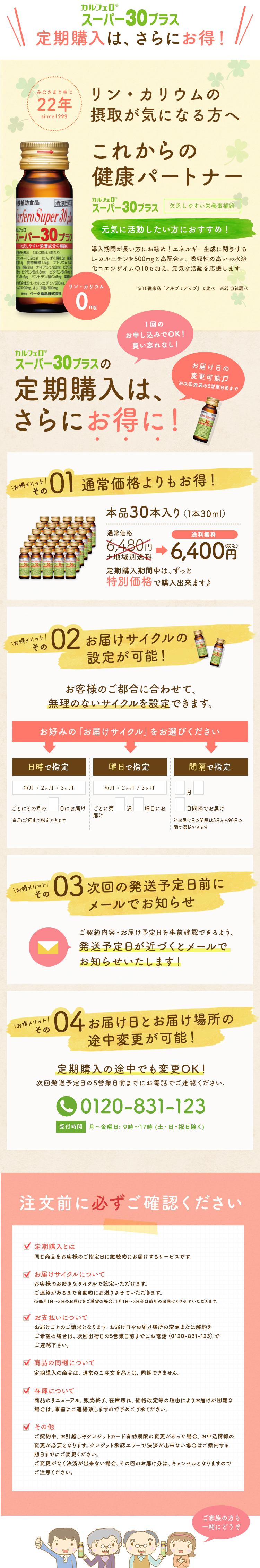 スーパー30プラス 30本(定)
