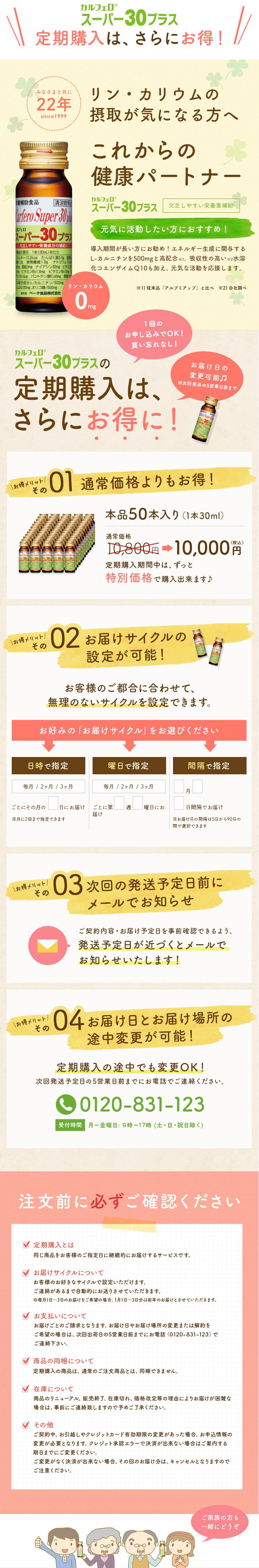スーパー30プラス 50本(定)